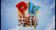 PK先锋-190430