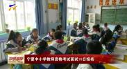 宁夏中小学教师资格考试面试16日报名-190411