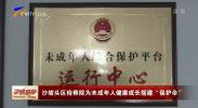 """沙坡头区检察院为未成年人健康成长搭建""""保护伞""""-190420"""