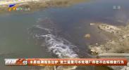 水质检测报告出炉 贺兰蓝星污水处理厂存在不达标排放行为-190403
