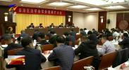 自治区法学会常务理事扩大会在银川召开-190404