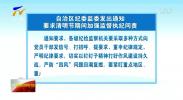 自治区纪委监委发出通知 要求清明节期间加强监督执纪问责-190404