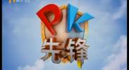 PK先锋-190423