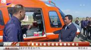 宁夏首支航空应急救援队成立-190415