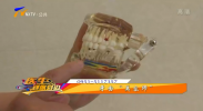"""牙齿""""美容师""""-190428"""