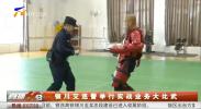 银川交巡警举行实战业务大比武-190416