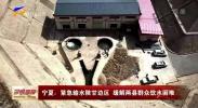 宁夏:紧急输水陕甘边区 缓解两县群众饮水困难-190402