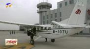 宁夏首架大棕熊100型飞机交付银川月牙湖通用机场使用-190430