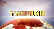 宁夏新闻联播(卫视)-190413