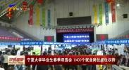宁夏大学毕业生春季双选会 8400个就业岗位虚位以待-190417