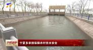 宁夏多举措保障农村饮水安全-190420