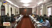 自治区人大常委会党组第8次会议召开-190428