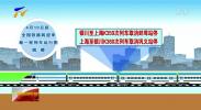 银川火车站:清明假期发送旅客4.95万人 10日起部分列车有调整-190408