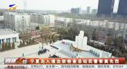 宁夏出入境边防检查总站民警祭奠先烈-190404