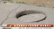 惠农水城民生小区环境差 业主意见大-190424