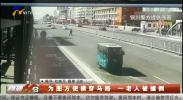 为图方便横穿马路 一老人被撞倒-190405