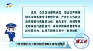 曝光台:宁夏检察机关开展保健品市场乱象专项整治-190408