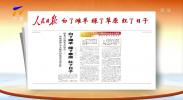 中央媒体聚焦宁夏脱贫攻坚-190404