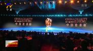"""2019年中国慈善榜在北京发布 党彦宝荣获""""慈善领袖""""称号-190429"""
