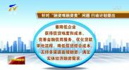 """宁夏出台优化营商环境""""1+16""""政策文件 180多项""""宁夏标准""""释放改革红利-190430"""