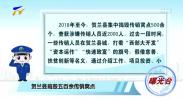 (曝光台)贺兰县捣毁五百余传销窝点-190411