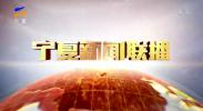 宁夏新闻联播(卫视)-190428