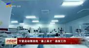 """宁夏启动第四批""""塞山英才""""选拔工作-190411"""