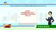 宁夏出台整改落实中央环境保护督察反馈意见验收评估办法-190427