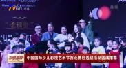 中国国际少儿影视艺术节西北赛区选拔活动圆满落幕-190414