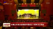 石嘴山市举办迎新中国成立70周年文艺演出-190426