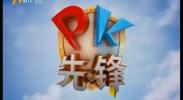 PK先锋-190416