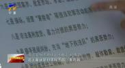 """(扫黑除恶进行时)贺兰:""""网""""住必查内容线索 让黑恶势力无遁形-190425"""