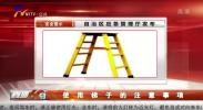 使用梯子的注意事项-190405