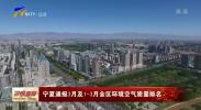 宁夏通报3月及1-3月全区环境空气质量排名-190417
