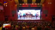 石嘴山市举办庆祝新中国成立70周年文艺演出-190427