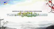 宁夏彭阳第七届山花澳门美高梅在线娱乐平台节