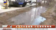 4G直播:青铜峡市康泰小区污水外溢问题咋解决?-190404