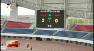 2019中国足球乙级联赛第四轮 宁夏火凤凰2:0战胜江苏盐城大丰-190408