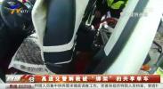 """高速交警解救被""""绑架""""的共享单车-190408"""