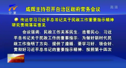 咸辉主持召开自治区政府常务会议-190417
