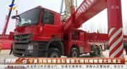 宁夏消防救援总队重型工程机械救援大队成立-190403