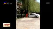 """宁夏吴忠:轿车""""自燃"""" 3名热心群众积极救火-190424"""