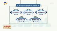 宁夏消费者满意度调查报告公布 吴忠最高银川最低-190403