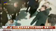 """兴庆警方成功侦破""""315""""涉黑案件 逮捕34人-190418"""