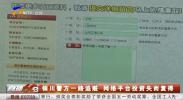 银川警方一路追赃 网络平台投资失而复得-190427