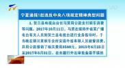 宁夏通报5起违反中央八项规定精神但性典型问题-190430