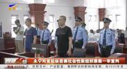 永宁对首起纵容黑社会性质组织罪案一审宣判-190527