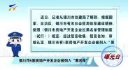 """曝光台:银川5家房地产开发企业被列入""""黑名单""""-190430"""