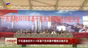 宁东基地召开2019年基干民兵集中整组点验大会-190518