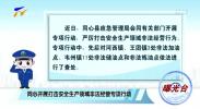 曝光台:同心开展打击安全生产领域非法经营专项行动-190523